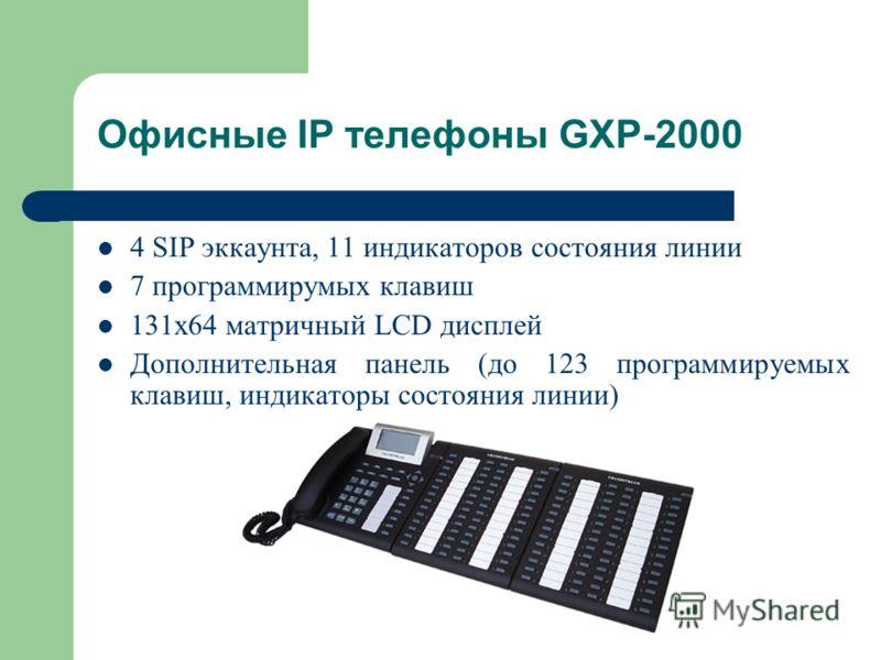 Офисные IP телефоны GXP-2000 4 SIP эккаунта, 11 индикаторов состояния линии 7 программирумых клавиш 131х64 матричный LCD дисплей Дополнительная панель (до 123 программируемых клавиш, индикаторы состояния линии)