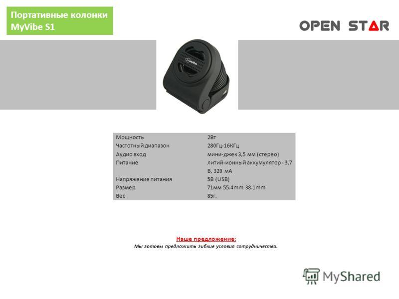 Портативные колонки MyVibe S1 Мощность2Вт Частотный диапазон280Гц-16КГц Аудио входмини-джек 3,5 мм (стерео) Питание литий-ионный аккумулятор - 3,7 В, 320 мА Напряжение питания5В (USB) Размер Вес 71мм 55.4mm 38.1mm 85г. Наше предложение: Мы готовы пре