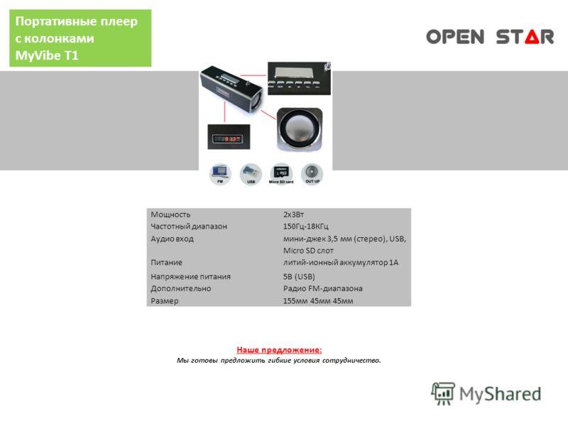 Портативные плеер с колонками MyVibe T1 Мощность2x3Вт Частотный диапазон150Гц-18КГц Аудио вход мини-джек 3,5 мм (стерео), USB, Micro SD слот Питаниелитий-ионный аккумулятор 1А Напряжение питания5В (USB) ДополнительноРадио FM-диапазона Размер155мм 45м