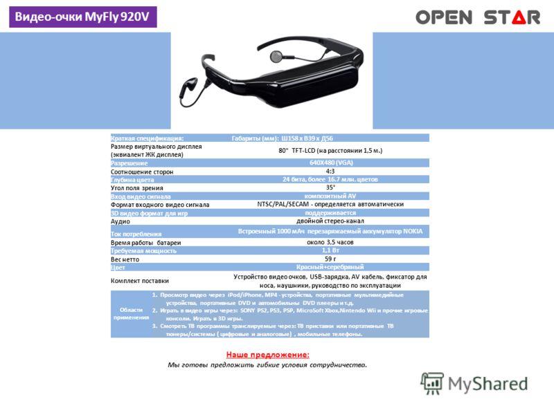 Видео-очки MyFly 920V Краткая спецификация:Габариты (мм): Ш158 x В39 x Д56 Размер виртуального дисплея (эквиалент ЖК дисплея) 80
