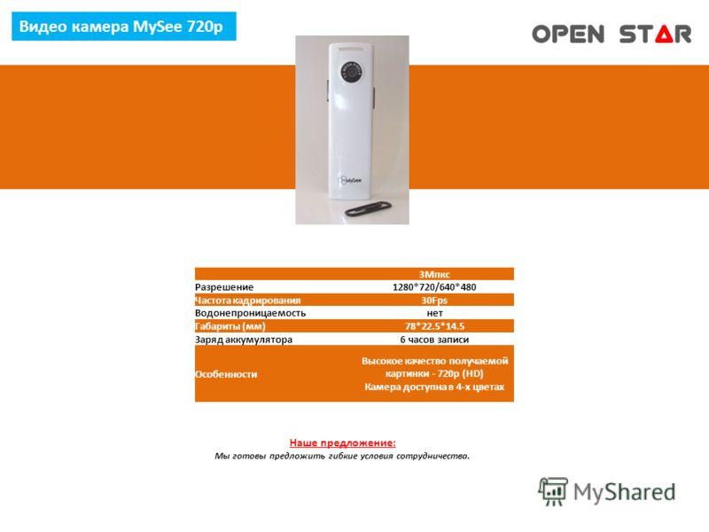 Видео камера MySee 720p 3Мпкс Разрешение1280*720/640*480 Частота кадрирования30Fps Водонепроницаемостьнет Габариты (мм)78*22.5*14.5 Заряд аккумулятора6 часов записи Особенности Высокое качество получаемой картинки - 720p (HD) Камера доступна в 4-х цв