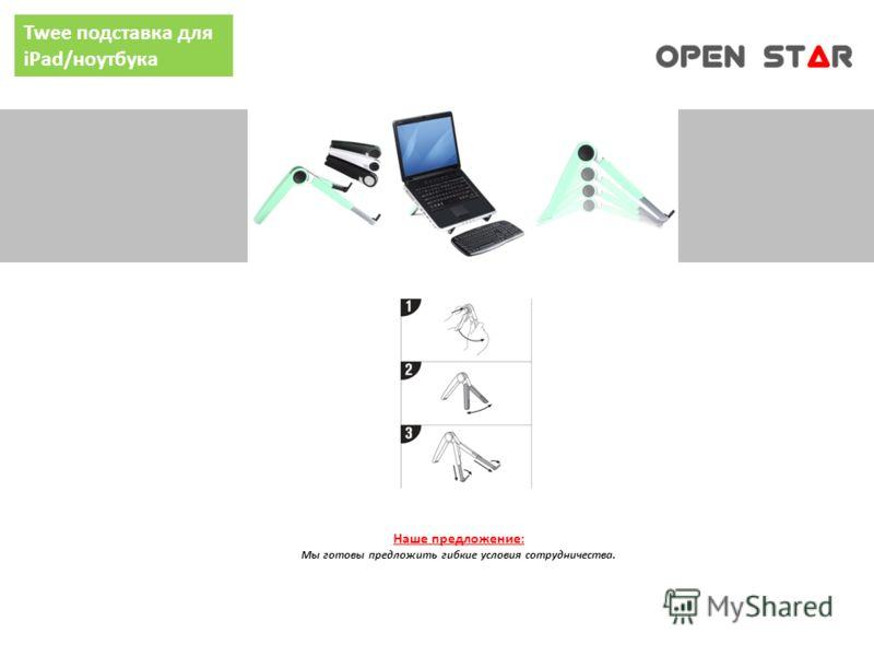 Twee подставка для iPad/ноутбука Наше предложение: Мы готовы предложить гибкие условия сотрудничества.