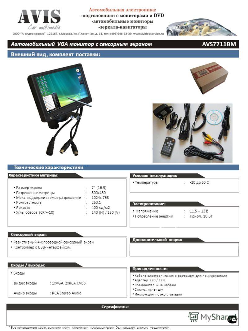 Автомобильный VGA монитор с сенсорным экраном Внешний вид, комплект поставки: (WiFi и RS232 – дополнительные опции) VGA выход (проходной ) АудиоDC 5V Технические характеристики Характеристики матрицы: Размер экрана Разрешение матрицы Макс. поддержива