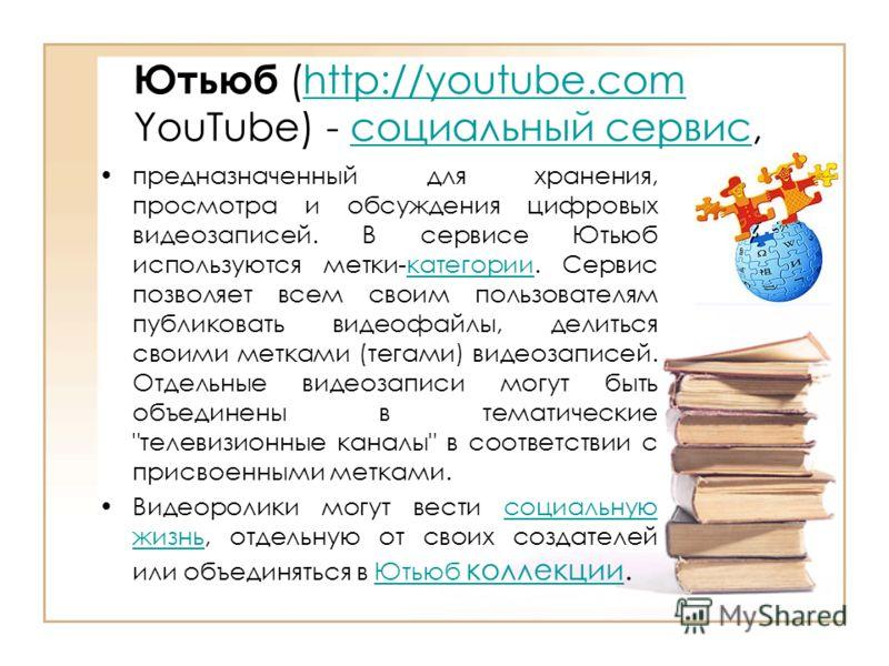 Как можно использовать YouTube ( Ютьюб) и другие видеосервисы в педагогической практике Ольга Катана Одесса 2010