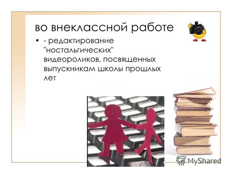 Использование сетевых видеосервисов - перспективное направление в педагогической практике. использование материалов Ютьюб коллекции для расширения материалов лекций и пояснений к практическим Ютьюб коллекции занятиям.