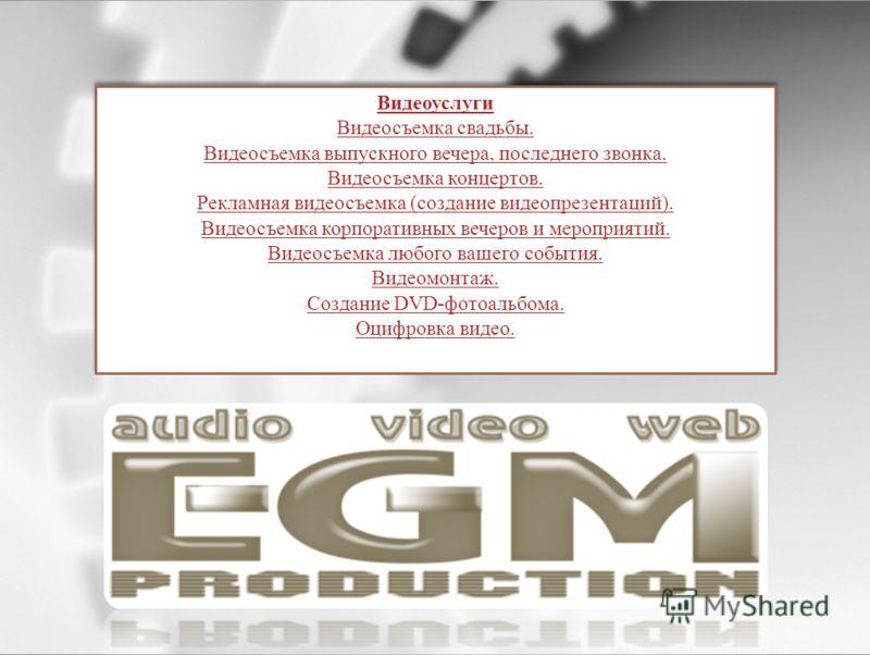 Медиа-студия EGM production Медиа-студия EGM production поможет Вам создать качественные видеопрезентации. Мы предоставляем полный спектр услуг, необходимых для яркой и запоминающейся видеопрезентации: видеозахват и оцифровка видео с бытовых видеокам