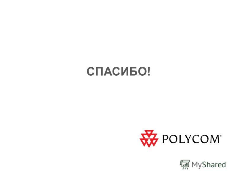 9 Polycom 10 ноября 2011 года СПАСИБО!