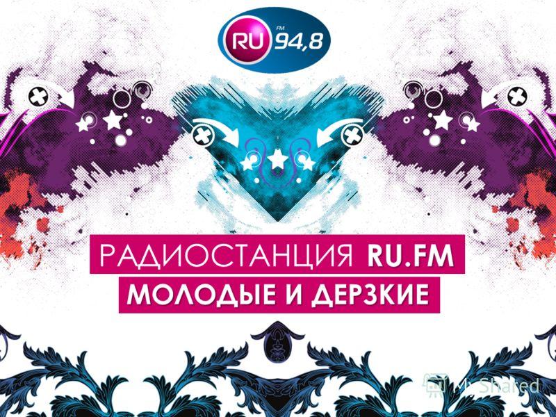 RU.FM РАДИОСТАНЦИЯ RU.FM МОЛОДЫЕ И ДЕРЗКИЕ