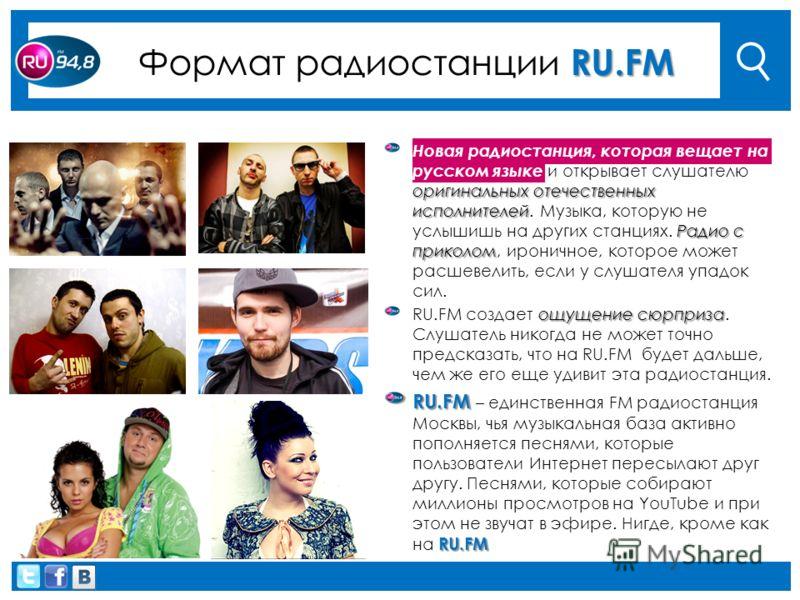 RU.FM Формат радиостанции RU.FM оригинальных отечественных исполнителей Радио с приколом Новая радиостанция, которая вещает на русском языке и открывает слушателю оригинальных отечественных исполнителей. Музыка, которую не услышишь на других станциях