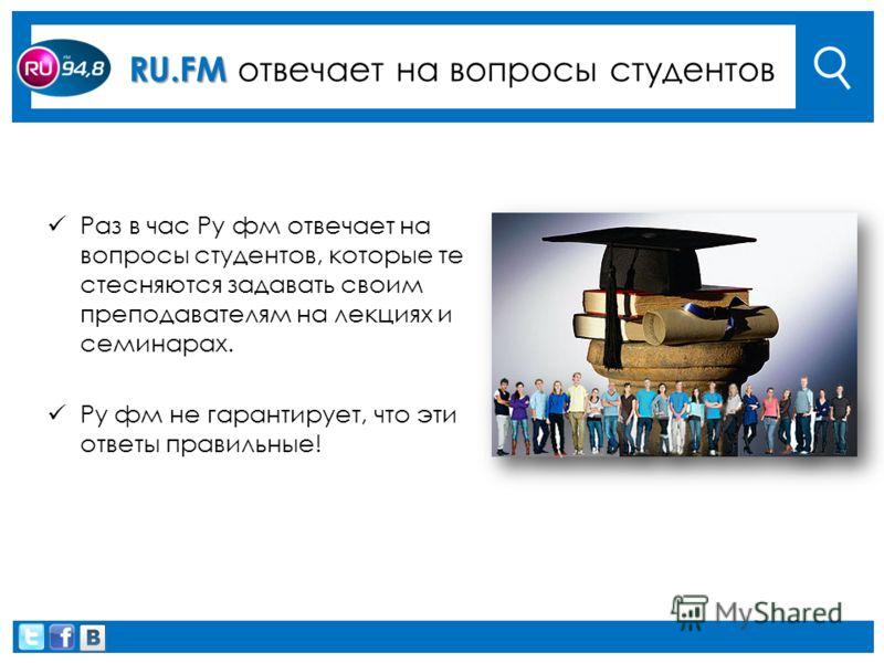 RU.FM RU.FM отвечает на вопросы студентов Раз в час Ру фм отвечает на вопросы студентов, которые те стесняются задавать своим преподавателям на лекциях и семинарах. Ру фм не гарантирует, что эти ответы правильные!
