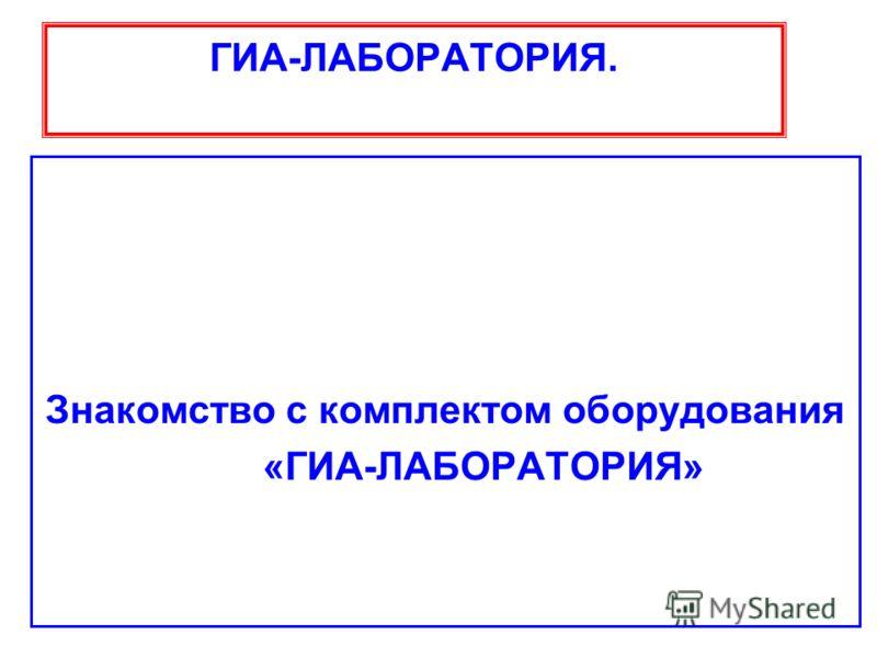 ГИА-ЛАБОРАТОРИЯ. Знакомство с комплектом оборудования «ГИА-ЛАБОРАТОРИЯ»
