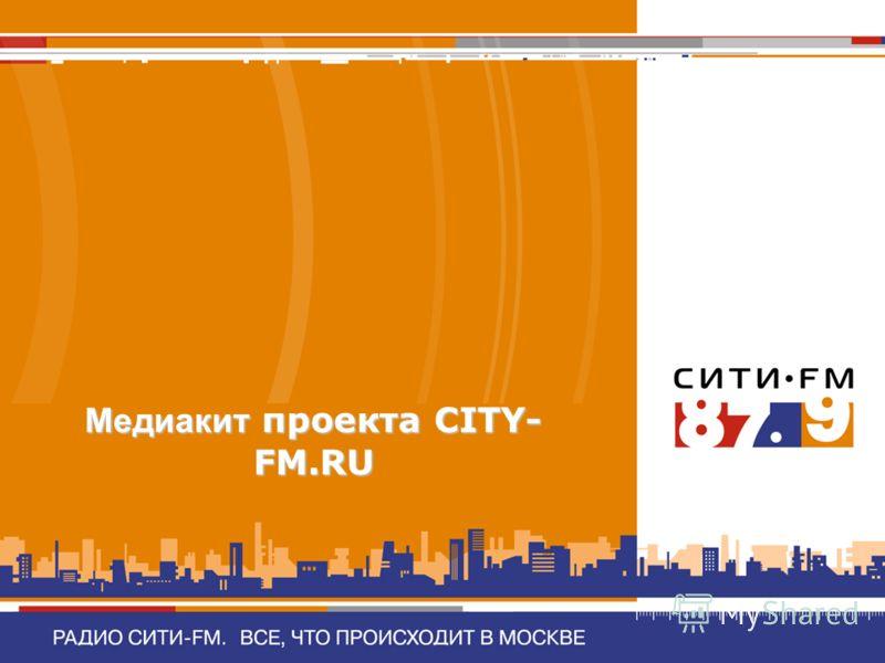 Медиакит проекта CITY- FM.RU