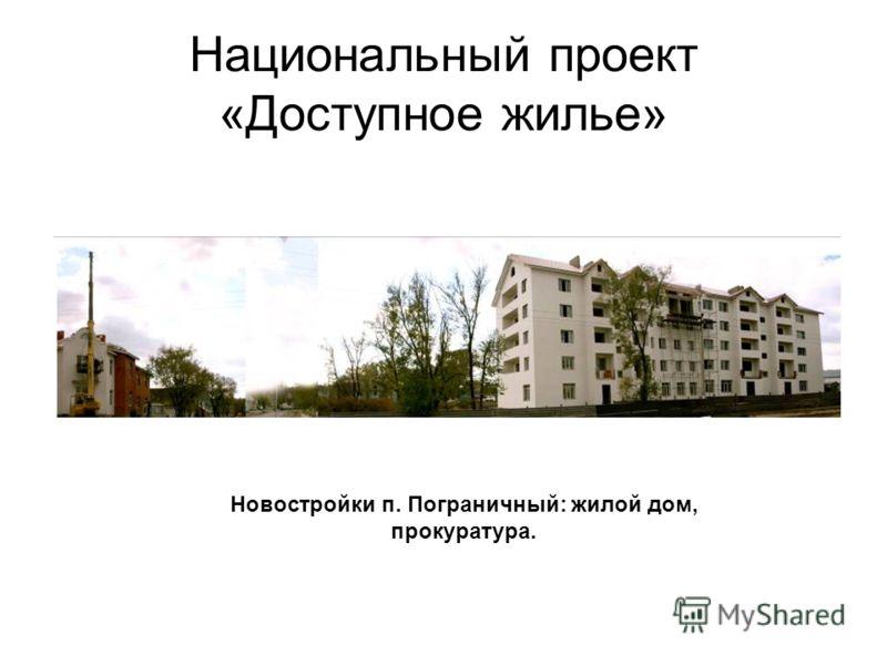Национальный проект «Доступное жилье» Новостройки п. Пограничный: жилой дом, прокуратура.