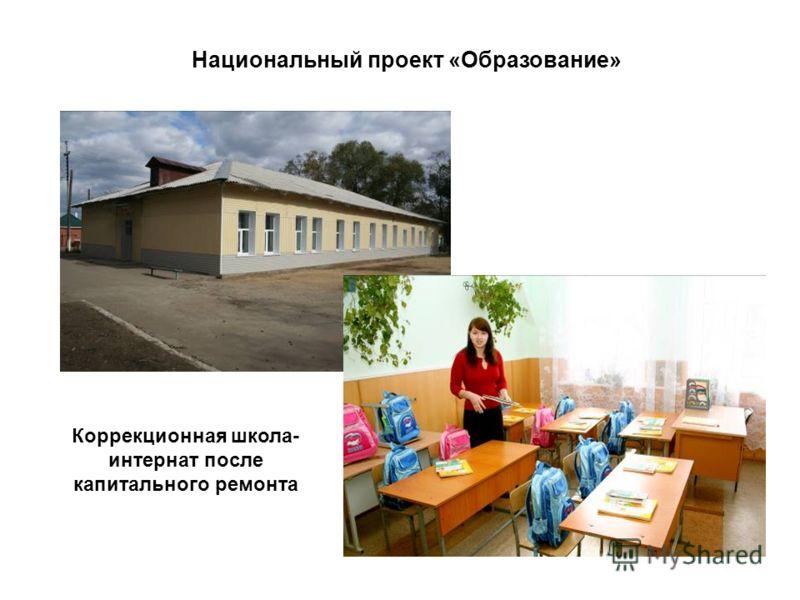 Национальный проект «Образование» Коррекционная школа- интернат после капитального ремонта