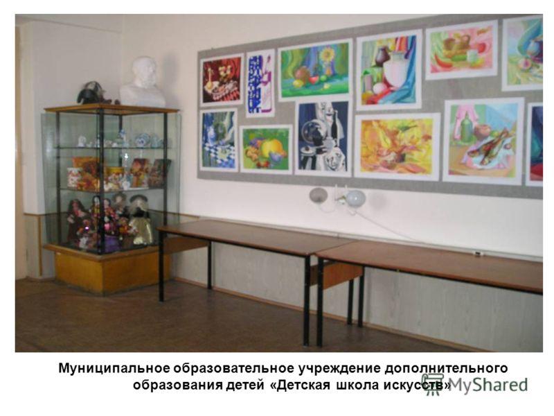 Муниципальное образовательное учреждение дополнительного образования детей «Детская школа искусств»