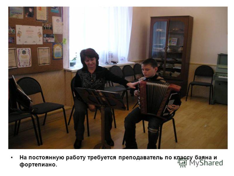 На постоянную работу требуется преподаватель по классу баяна и фортепиано.