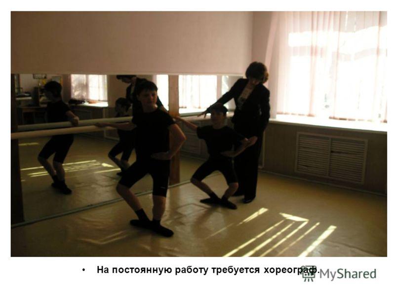На постоянную работу требуется хореограф.