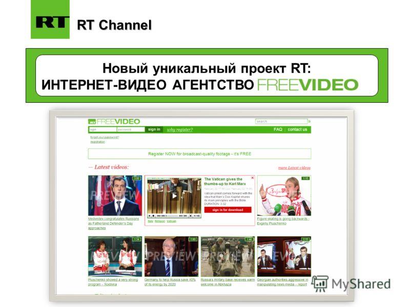 RT Channel Новый уникальный проект RT: ИНТЕРНЕТ-ВИДЕО АГЕНТСТВО