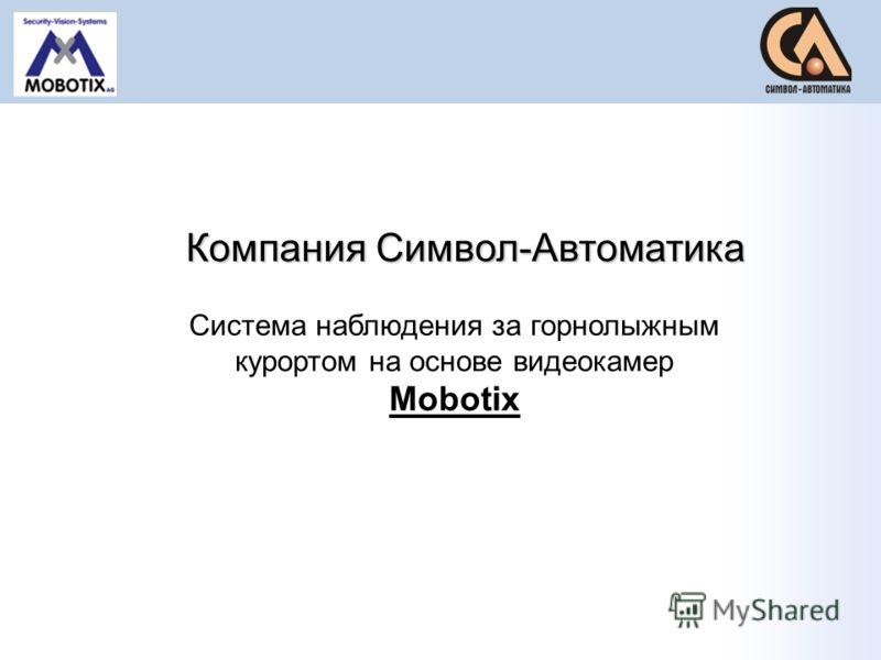 Компания Символ-Автоматика Система наблюдения за горнолыжным курортом на основе видеокамер Mobotix