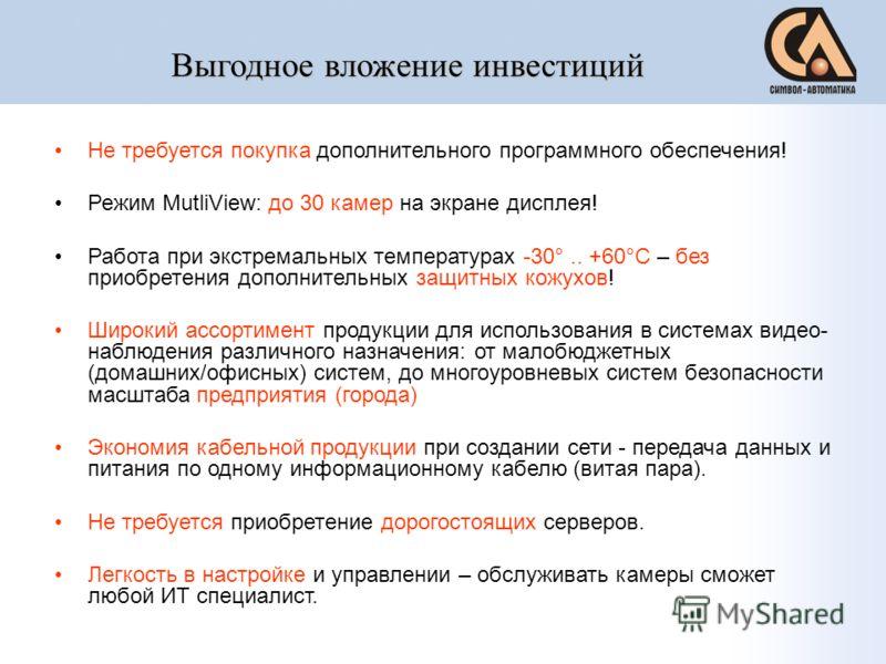 Выгодное вложение инвестиций Не требуется покупка дополнительного программного обеспечения! Режим MutliView: до 30 камер на экране дисплея! Работа при экстремальных температурах -30°.. +60°С – без приобретения дополнительных защитных кожухов! Широкий
