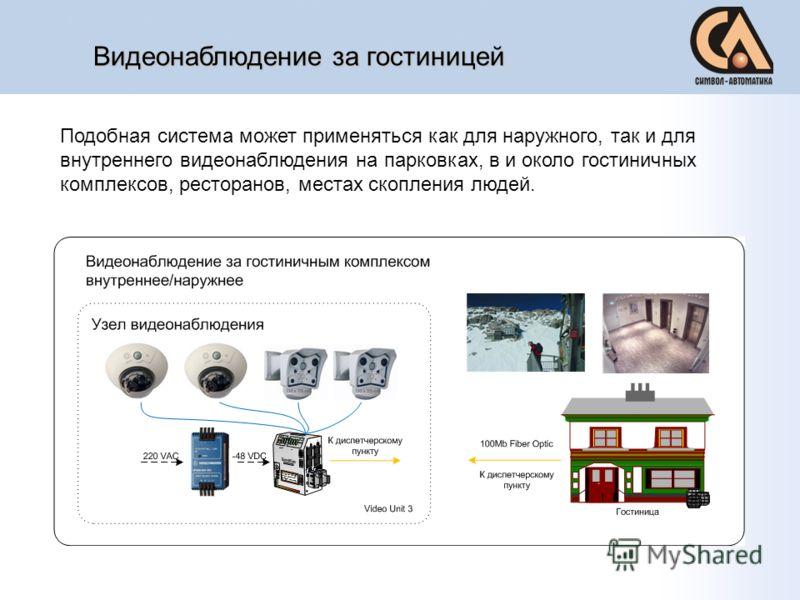 Видеонаблюдение за гостиницей Подобная система может применяться как для наружного, так и для внутреннего видеонаблюдения на парковках, в и около гостиничных комплексов, ресторанов, местах скопления людей.
