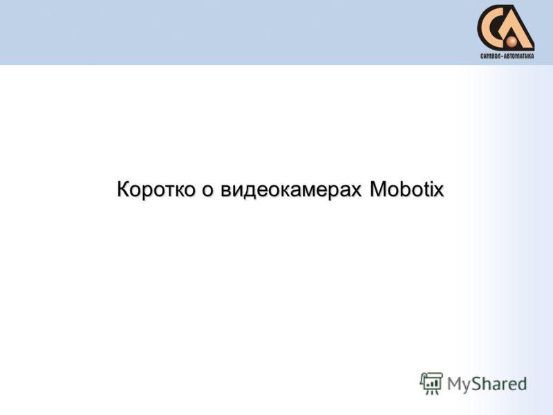 Коротко о видеокамерах Mobotix