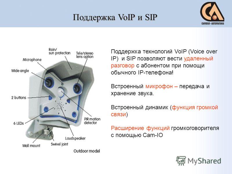 Поддержка VoIP и SIP Поддержка технологий VoIP (Voice over IP) и SIP позволяют вести удаленный разговор с абонентом при помощи обычного IP-телефона! Встроенный микрофон – передача и хранение звука. Встроенный динамик (функция громкой связи) Расширени