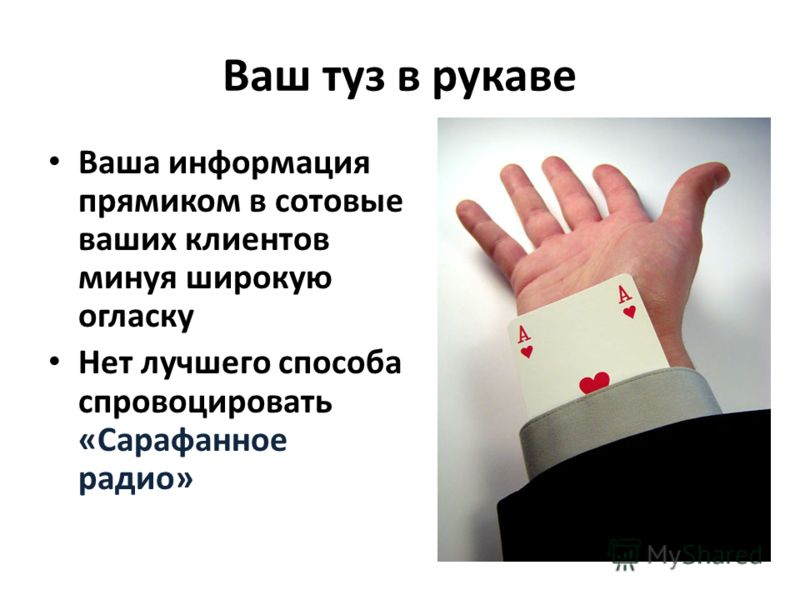Ваш туз в рукаве Ваша информация прямиком в сотовые ваших клиентов минуя широкую огласку Нет лучшего способа спровоцировать «Сарафанное радио»