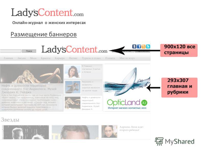 Онлайн-журнал о женских интересах Размещение баннеров