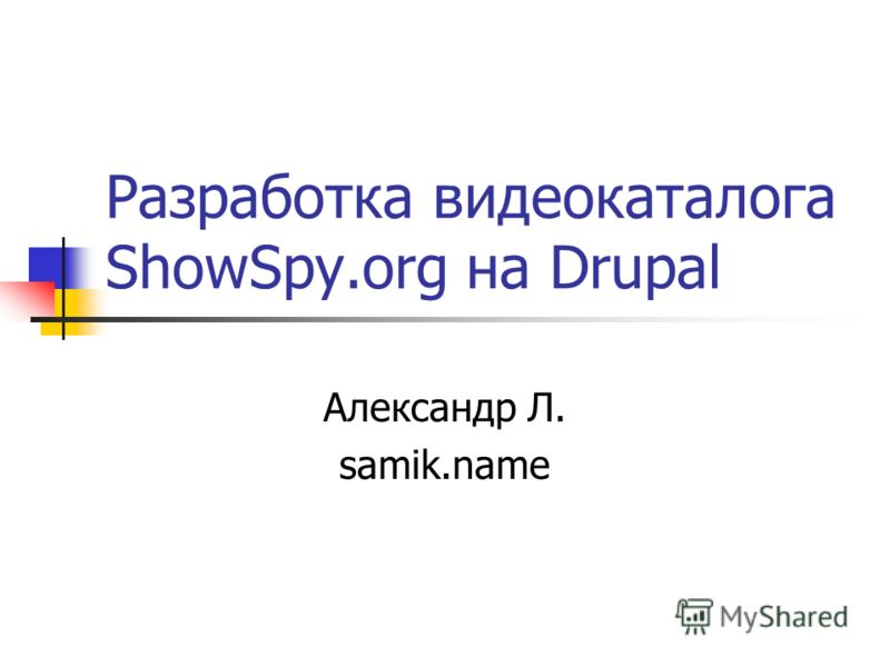 Разработка видеокаталога ShowSpy.org на Drupal Александр Л. samik.name