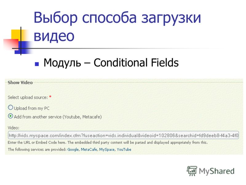 Выбор способа загрузки видео Модуль – Conditional Fields