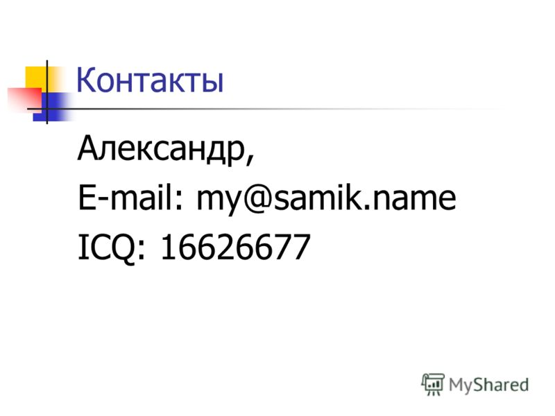 Контакты Александр, E-mail: my@samik.name ICQ: 16626677