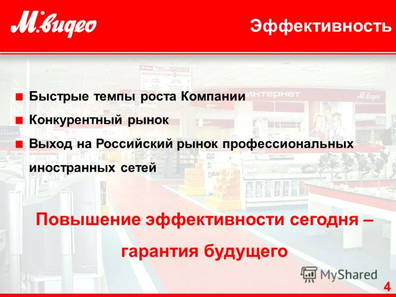4 Эффективность Быстрые темпы роста Компании Конкурентный рынок Выход на Российский рынок профессиональных иностранных сетей Повышение эффективности сегодня – гарантия будущего