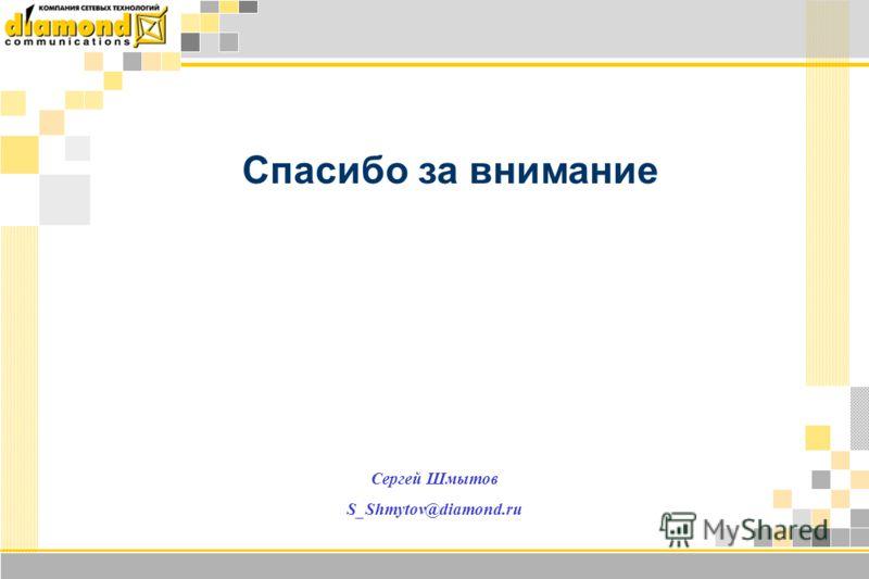 Спасибо за внимание Сергей Шмытов S_Shmytov@diamond.ru