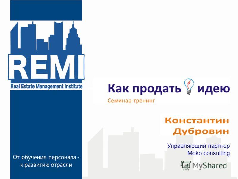 1 МАСТЕР – КЛАСС МЕНЕДЖЕРОВ Инвестиционной группы АБСОЛЮТ и коммерческой недвижимости класса + Управляющий партнер Moko consulting