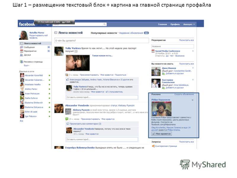Шаг 1 – размещение текстовый блок + картина на главной странице профайла