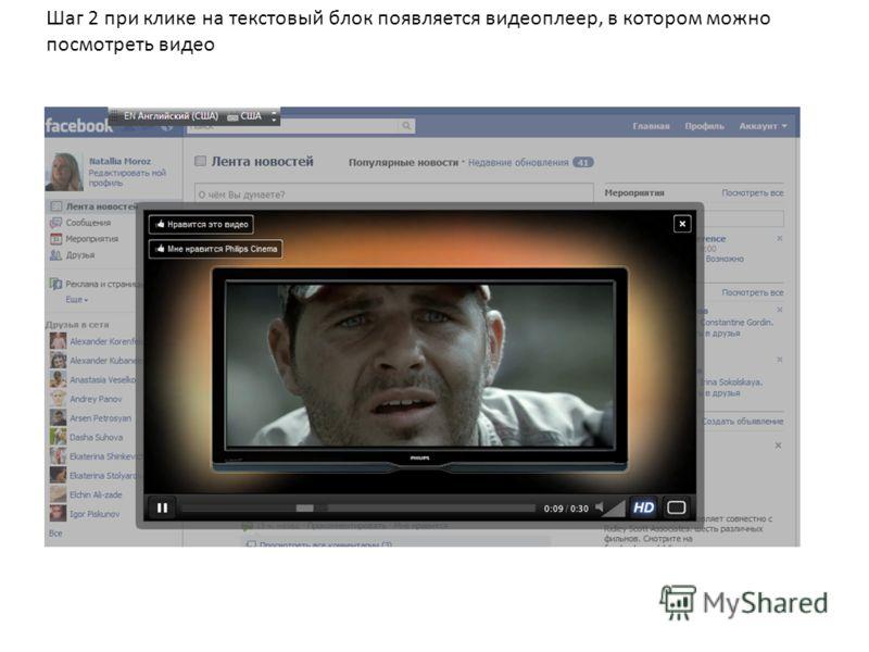 Шаг 2 при клике на текстовый блок появляется видеоплеер, в котором можно посмотреть видео