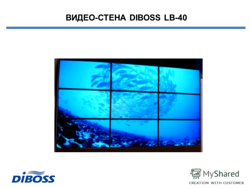 ВИДЕО-СТЕНА DIBOSS LB-40 CREATION WITH CUSTOMER