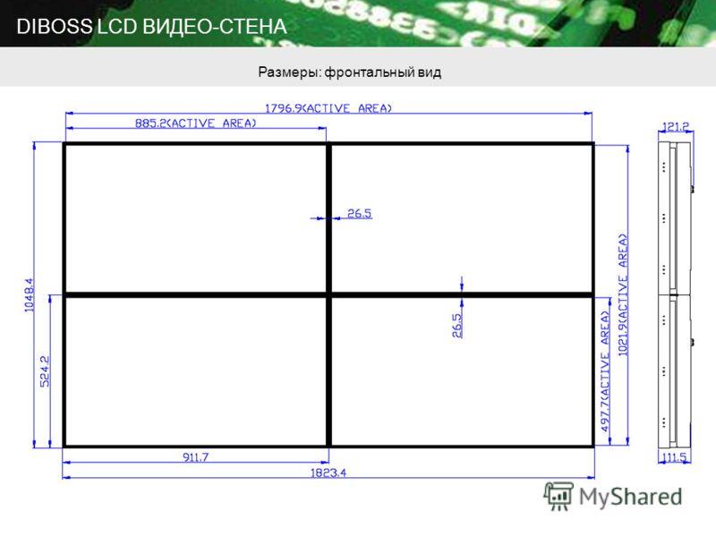 DIBOSS LCD ВИДЕО-СТЕНА Размеры: фронтальный вид