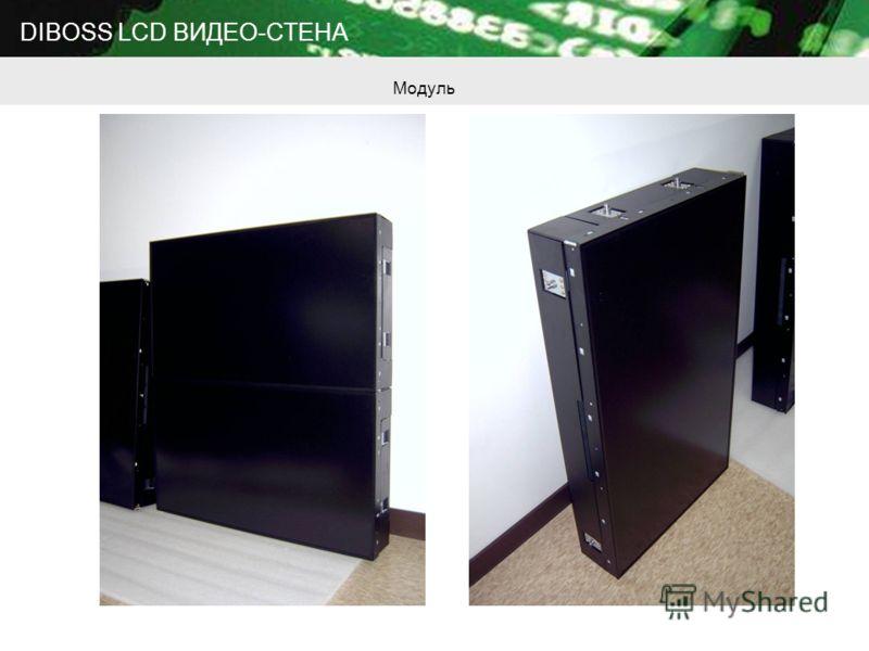DIBOSS LCD ВИДЕО-СТЕНА Модуль