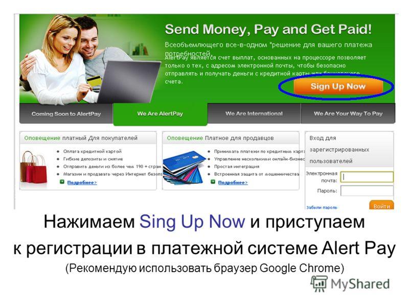 Нажимаем Sing Up Now и приступаем к регистрации в платежной системе Alert Pay (Рекомендую использовать браузер Google Chrome)