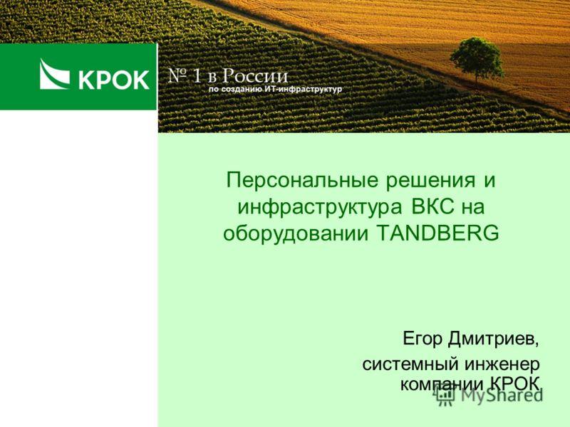 Персональные решения и инфраструктура ВКС на оборудовании TANDBERG Егор Дмитриев, системный инженер компании КРОК