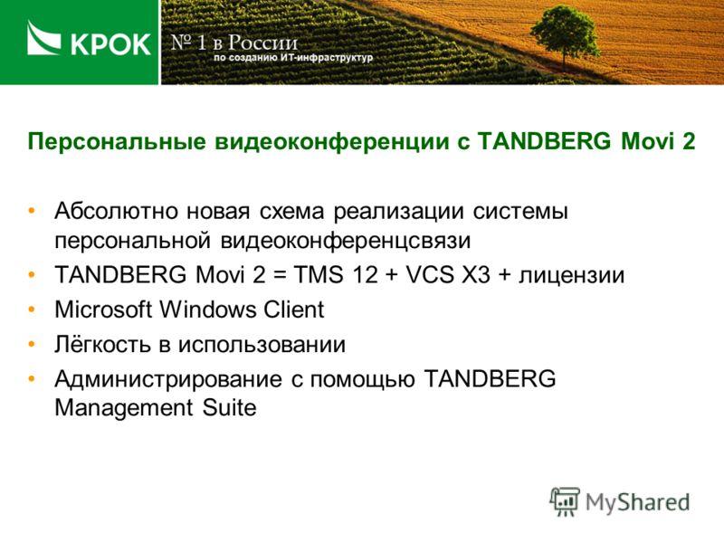 Персональные видеоконференции с TANDBERG Movi 2 Абсолютно новая схема реализации системы персональной видеоконференцсвязи TANDBERG Movi 2 = TMS 12 + VCS X3 + лицензии Microsoft Windows Client Лёгкость в использовании Администрирование с помощью TANDB
