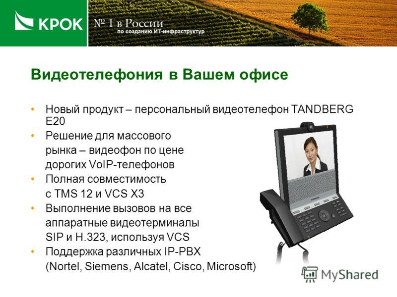 Видеотелефония в Вашем офисе Новый продукт – персональный видеотелефон TANDBERG E20 Решение для массового рынка – видеофон по цене дорогих VoIP-телефонов Полная совместимость с TMS 12 и VCS X3 Выполнение вызовов на все аппаратные видеотерминалы SIP и