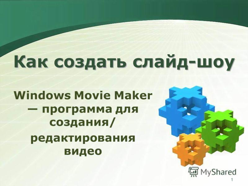 Как создать слайд-шоу Windows Movie Maker программа для создания/ редактирования видео 1