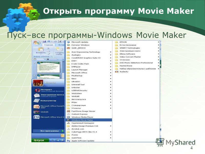 Открыть программу Movie Maker Пуск–все программы-Windows Movie Maker 4