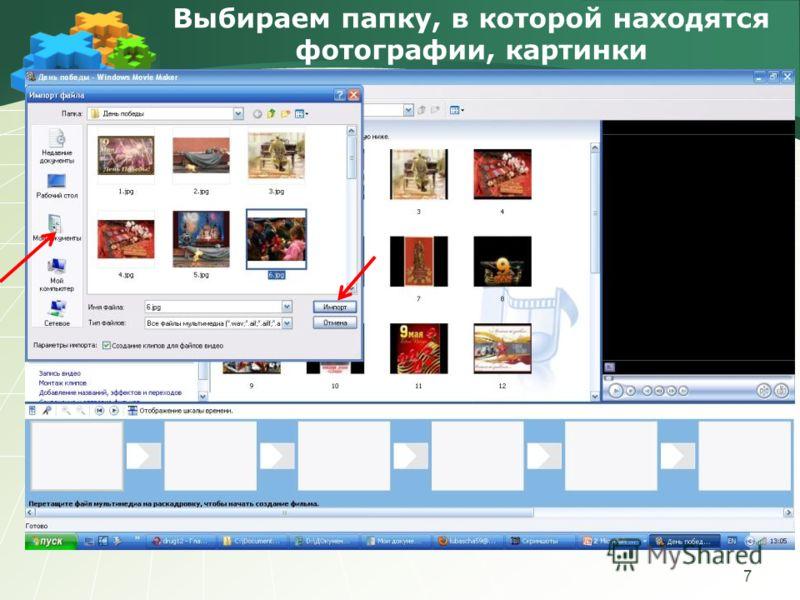 Выбираем папку, в которой находятся фотографии, картинки 7