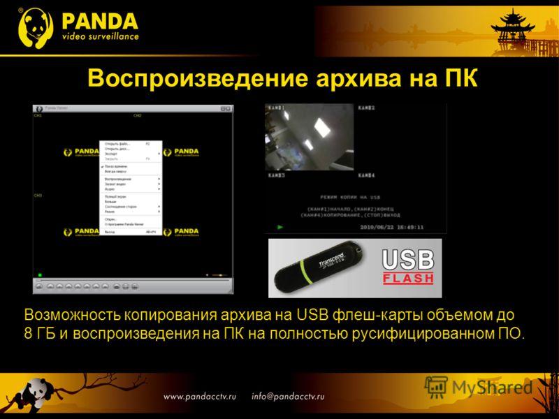Воспроизведение архива на ПК Возможность копирования архива на USB флеш-карты объемом до 8 ГБ и воспроизведения на ПК на полностью русифицированном ПО.