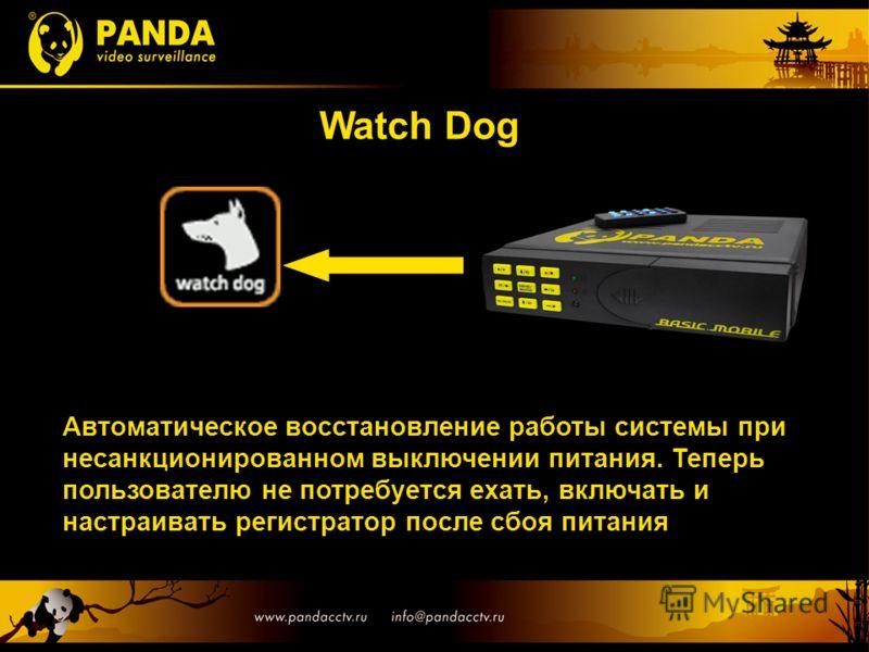 Watch Dog Автоматическое восстановление работы системы при несанкционированном выключении питания. Теперь пользователю не потребуется ехать, включать и настраивать регистратор после сбоя питания