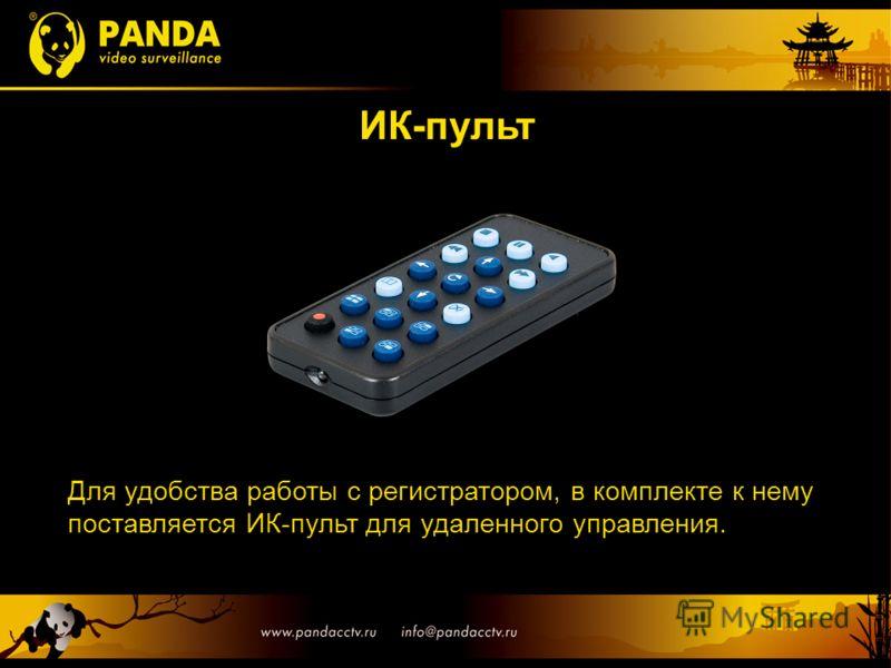 ИК-пульт Для удобства работы с регистратором, в комплекте к нему поставляется ИК-пульт для удаленного управления.